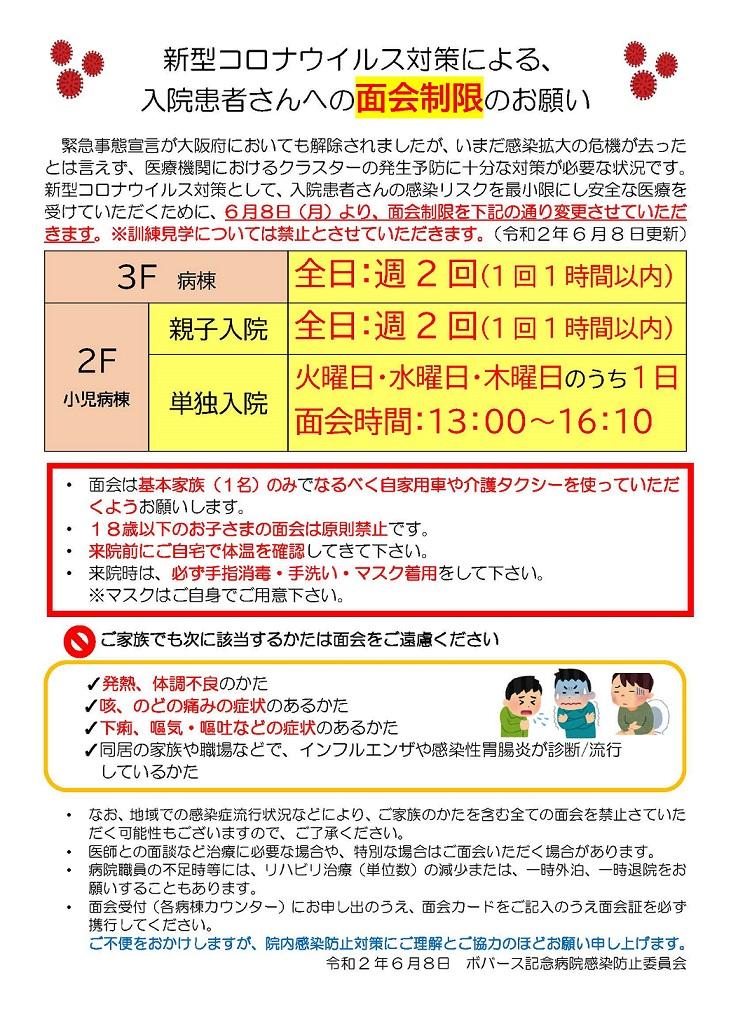 近江 八幡 コロナ ウイルス